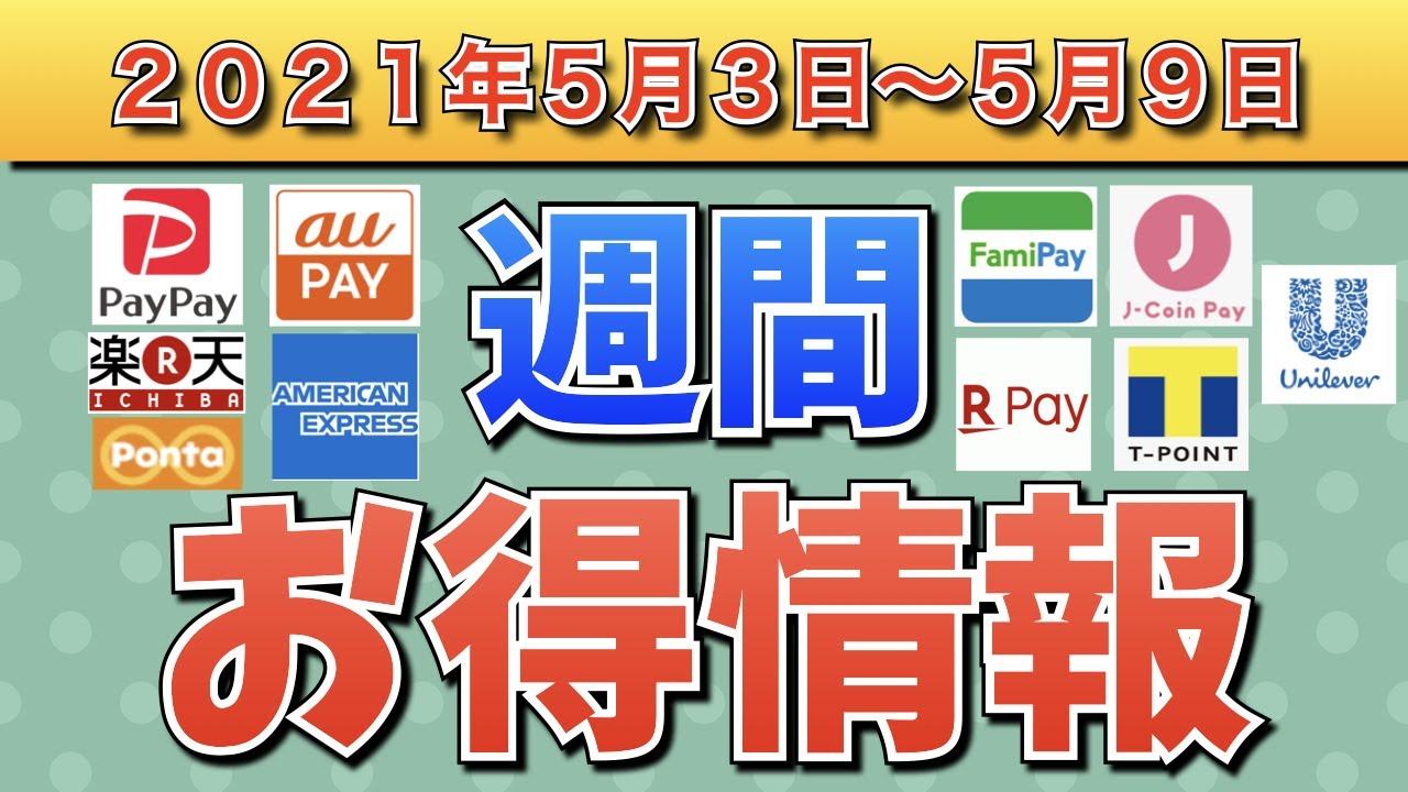 【お得情報】2021年5月3日〜5月9日お得なキャンペーン情報まとめ【PayPay・FamiPay・auPAY・楽天ペイ・お買い物マラソン・J-CoinPay・Tポイント・アメックス・ユニリーバ】