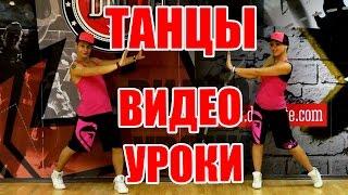 ТАНЦЫ - ВИДЕО УРОКИ ОНЛАЙН - ADIOS - DanceFit #ТАНЦЫ #ЗУМБА