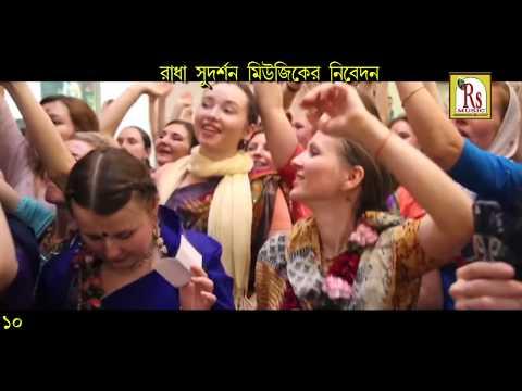 HAREKRISHNA SONG 2017| KRISHNANAMER FERIWALA - কৃষ্ণনামের ফেরিওয়ালা - VASKAR MANDOL-By -RS MUSIC