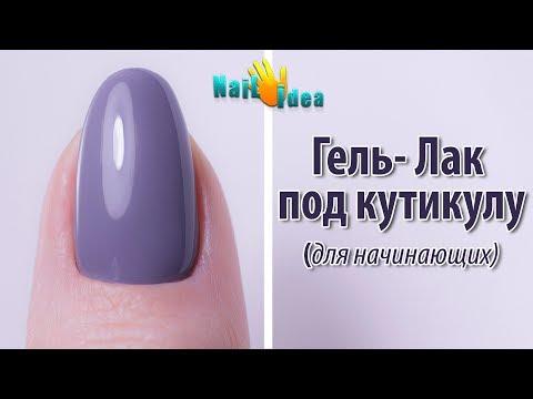 Как красить ногти под кутикулу