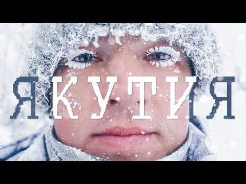Якутия: шоковая заморозка