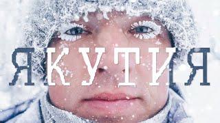Якутия шоковая заморозка людеи Рыбалка в 50 Республика Саха Якутск