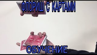 КАРТОЧНЫЙ ФОКУС + ОБУЧЕНИЕ / CARDS TRICK + TUTORIAL