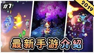 新手遊介紹2019年 #7   Android u0026 iOS 手機遊戲   黑暗解密類的RPG手遊《寶石研物語》   讓人暢快的彈幕手遊《Gemini Strike 雙子座出擊》和《飛行少女學園》