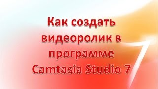 Как создать видеоролик в программе Camtasia Studio 7(Как создать видеоролик в программе Camtasia Studio 7 https://youtu.be/2zAE5uFHwyE В этом видео показано, как очень быстро создат..., 2015-12-18T17:13:14.000Z)