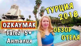 1 Мой отдых в Турции Обзор отеля OZKAYMAK FALEZ 5 АНТАЛИЯ ОСЕНЬЮ А ХОЛОДНО ЛИ