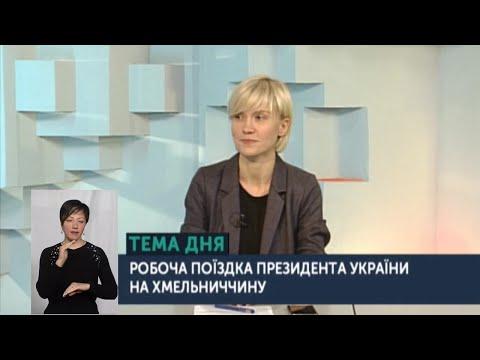 UA: ПОДІЛЛЯ: ТЕМА ДНЯ 03 06 2020 Робоча поїздка президента України на Хмельниччину