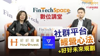 新創團隊好好投資 談金融科技未來規劃 x FundSwap 社群平台經營心法【FTS數位講堂】