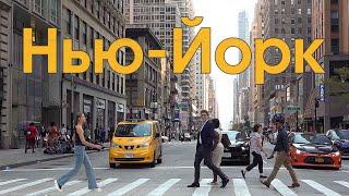 Нью-Йорк - Город мечты? Почему все хотят посетить Нью-Йорк?