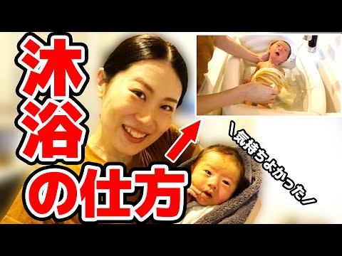 【新生児の沐浴】沐浴の仕方を助産師ママが実際に解説します【育児VLOG EP4】