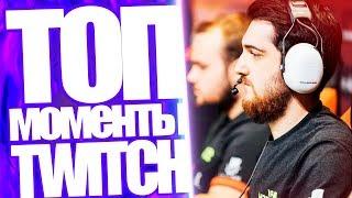 Топ Моменты с Twitch | Virtus pro Победили Team Secret Dreamleague Major 2019 | Украинская Милиция