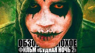 ОБЗОР НА ПЛОХОЕ - Фильм СУДНАЯ НОЧЬ. Ч2.