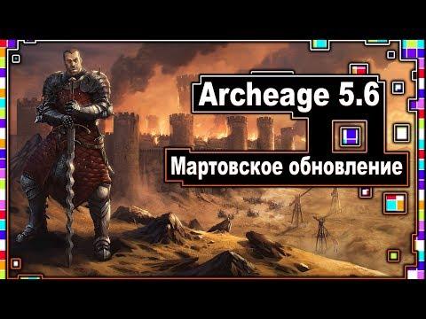 Archeage 5.6 - Новые замки и др. / Мартовское обновление