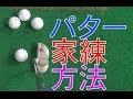 パッティングを自宅で練習するポイントとは? の動画、YouTube動画。