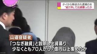 【日本ニュース】出資法違反容疑で逮捕の女 「紹介料支払う」と次々出資募る(2017/04/20)[HD] 山辺節子 検索動画 18