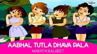 Marathi Balgeet - Aabhal Tutla Dhava Pala | Marathi Songs for Children | Badbad Geete