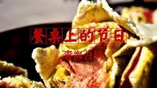 《餐桌上的节日》青海月饼   CCTV纪录