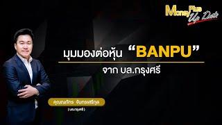 มุมมองต่อหุ้น BANPU จาก บล. กรุงศรี  (คุณณภัทร)
