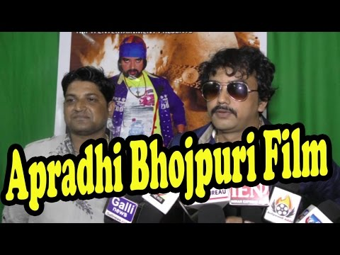 APRADHI Bhojpuri Film (2016) - Muhurat & Song Recording With Star Cast !!!