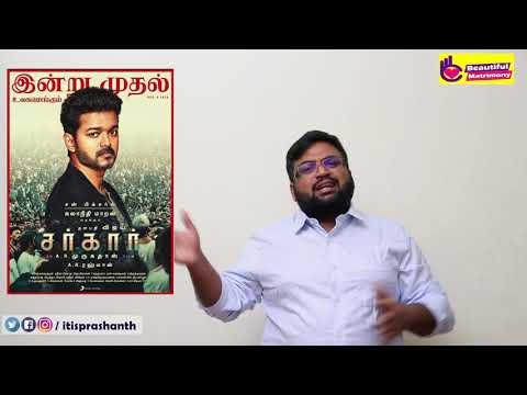 SARKAR review by Prashanth