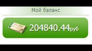 Заработок в Интернете. 200000 рублей за 2 недели. Проект Готовых Решений