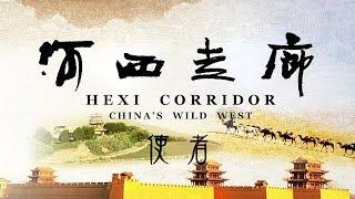 《河西走廊》第01集 使者【HEXI CORRIDOR EP01】| CCTV纪录