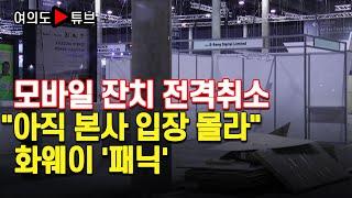 """[여의도튜브] 모바일 잔치 전격취소 """"아직 본사 입장 …"""
