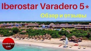 Отель Iberostar Varadero 5* (Куба/Варадеро) - честный обзор ✔