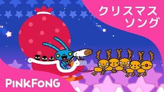 ハッピークリスマス | We Wish You a Merry Christmas |クリスマスソング | ピンクフォン童謡