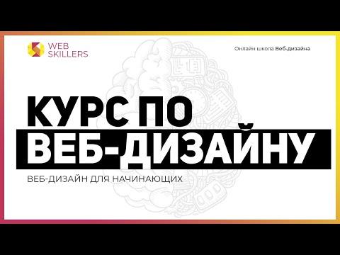 Веб-дизайн для начинающих | Курс