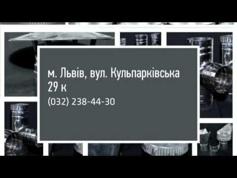 оцинкована нержавіюча сталь водостічна система Львів, BrilLion-Club 3333
