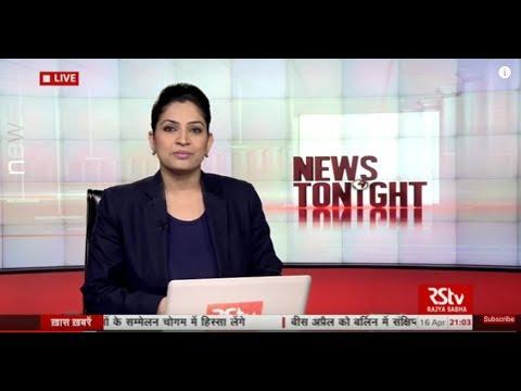English News Bulletin – Apr 16, 2018 (9 pm)