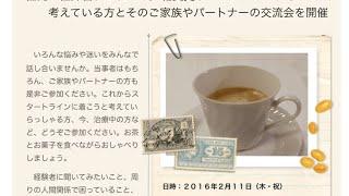 LGBT 家族会 第7回コーヒーアワー 兵庫県 2016/2/11
