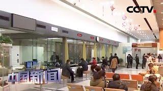 [中国新闻] 新闻观察:金融改革11条措施 助力发展实体经济 | CCTV中文国际