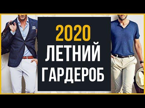 Как Одеваться Мужчине Летом | 15 ЛЕТНИХ Элементов Мужского Стиля в 2020