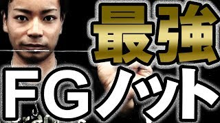 Fishing Gang流【FGノット】【小物から巨大魚までOK!】 thumbnail