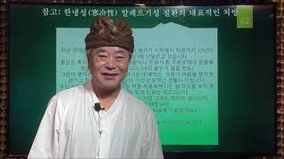자석요법TV 21회: 한랭성 알레르기와 대장승격