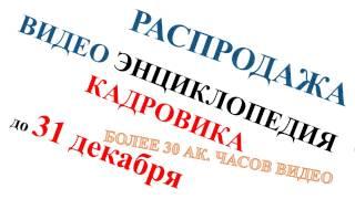 Видео энциклопедия кадровика. Более 30 ак. часов видео. Акция до 31 декабря Скидка до 40%.