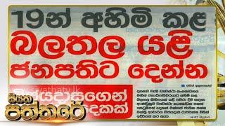 Siyatha Paththare | 01.01.2020| Siyatha TV Thumbnail