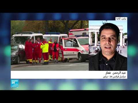 ألمانيا: منفذ هجوم هاله نشر -بيانا- معاديا لليهود والتحقيقات ترجح انتماءه لليمين المتطرف  - 11:55-2019 / 10 / 10