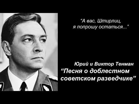 """Авторская песня - Юрий и Виктор Тенман - """"Песня о доблестном советском разведчике""""."""