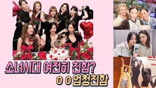 15년차에도 사랑이 넘치는 소녀시대 우정모음 (feat. 컴백)
