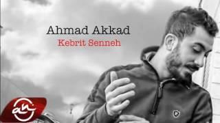 أحمد العقاد- كبرت سنة // Ahmad Akkad - Kebert Seneh 2017