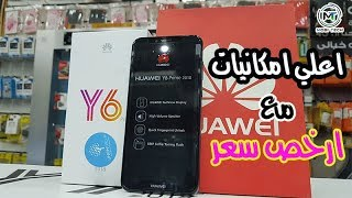 Huawei Y6 Prime 2018 Unboxing lافضل موبايل تشتريه