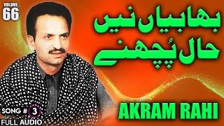 Kehra Mun Dasan Ghar Jakey (Heer Ranjhey Di Daastan) - Akram Rahi
