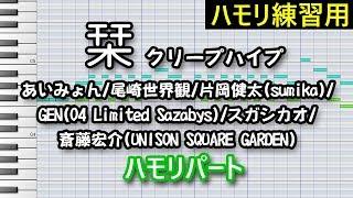 FM802「栞」(ハモリパート)/あいみょん/尾崎世界観(クリープハイプ)/…(ハモリ練習用)