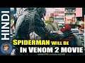 Spiderman In Next Venom Movie Aquaman Spiderverse Reviews Captain Marvel Spoiler mp3