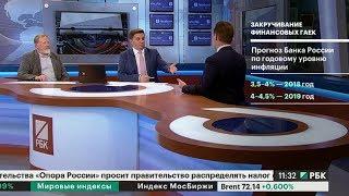 Закручивание финансовых гаек: как это отразится на российской экономике?
