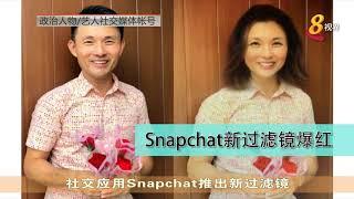 【科技一点通】 Snapchat推出新滤镜 可以变换性别拍出童颜照