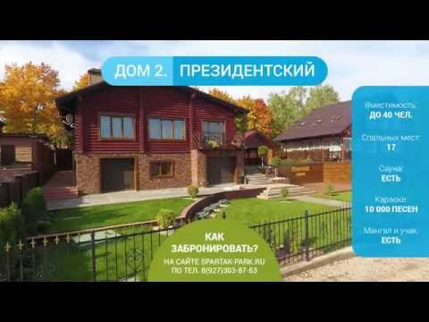 Обзор дома №2 в Спартак-Парке